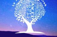 La Torah, ça ne se lit pas, ça s'apprend (Sms Torah)