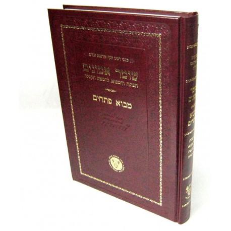 Chomer Emounim Hakadmon - Cours N° 1 - Rabbi Yossef Irgass