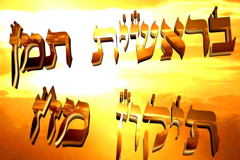 Béréchit Taman:  Etude sur:  La Sainteté Profonde:  Le Chabbath.  Une dimension insoupçonnée!  (Le secret du Chalom-Bait) - Michel Baruch