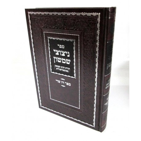 Commentaires (audio) sur Méguilat Esther.  Rabbi Chimchone Miostropoli. Première partie - Michel Baruch