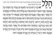 Le Hallel de Pessa'h - Approfondissement par Michel Baruch