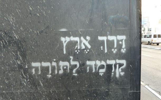 Le Dérekh Erets devance la Torah - Pirké Avot (Chapitre 3 - Michna 21)