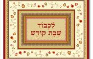 6. Avoir l'intention d'accomplir Oneg Chabbat. Yalkout Yossef Ch. 242§8-9