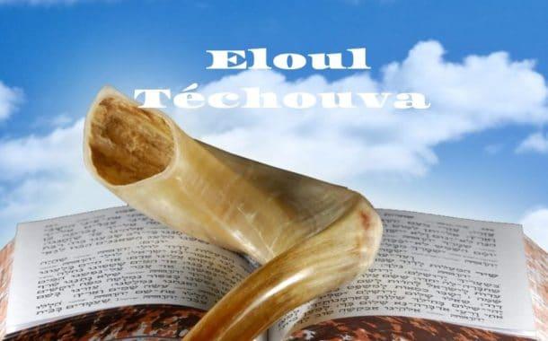 De Eloul à Yom Kippour la révélation de notre véritable identité