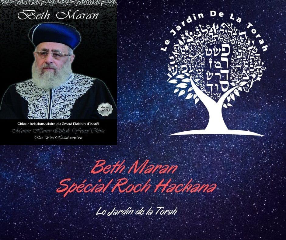 Spécial Roch Hachana. Cours du Rav Itshak Yossef  du 21 septembre 2019