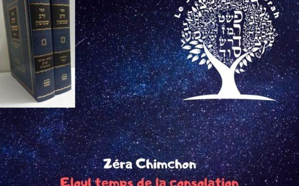 Zéra Chimchon Eloul le temps de la consolation ! Michel Baruch