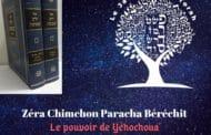 Zéra Chimchon Paracha Béréchit (audio) D. 5. Le pouvoir de Yéhochoua'.