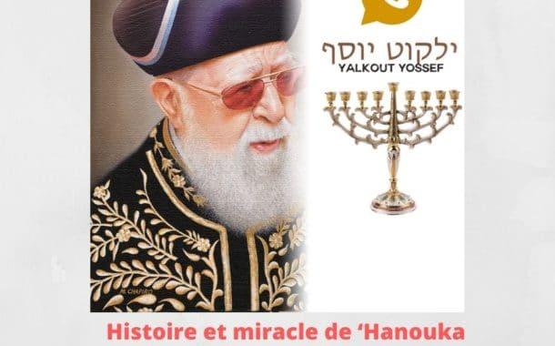 Histoire et miracle de 'Hanouka - Yalkout Yossef Ch. 670 §1