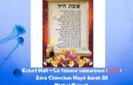 Zera Chimchon Echet Haïl (La femme valeureuse 6 et fin) Hayé Sarah.