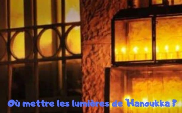 Où mettre les lumières de 'Hanoukka ? Torat Hamoadim Ch3