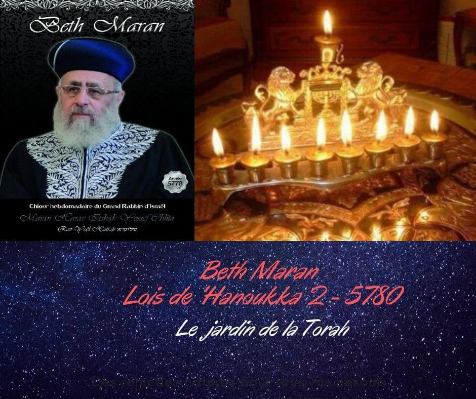 Beth Maran Hanouka 2. Cours du Rav Itshak Yossef du 14 décembre 2019