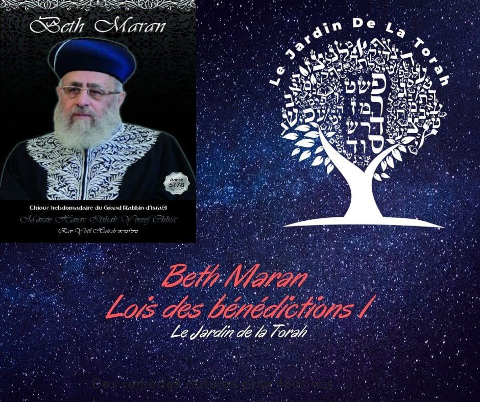 Lois des bénédictions. Cours du Rav Itshak Yossef  du 2 novembre 2019