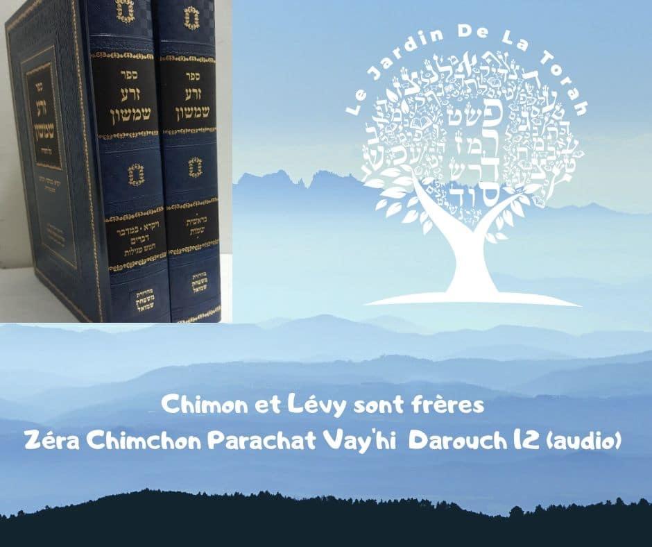 Chimon et Lévy sont frères Zéra Chimchon Parachat Vay'hi Darouch 12