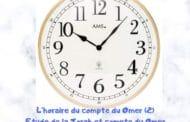 L'horaire du compte du Omer (2) Etude de la Torah et compte du Omer