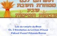 Lois du compte du Omer Chapitre 3 Récitation du Léchem Yi'houd