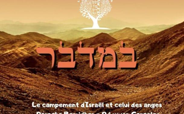Le campement d'Israël et celui des anges -  Paracha Bamidbar