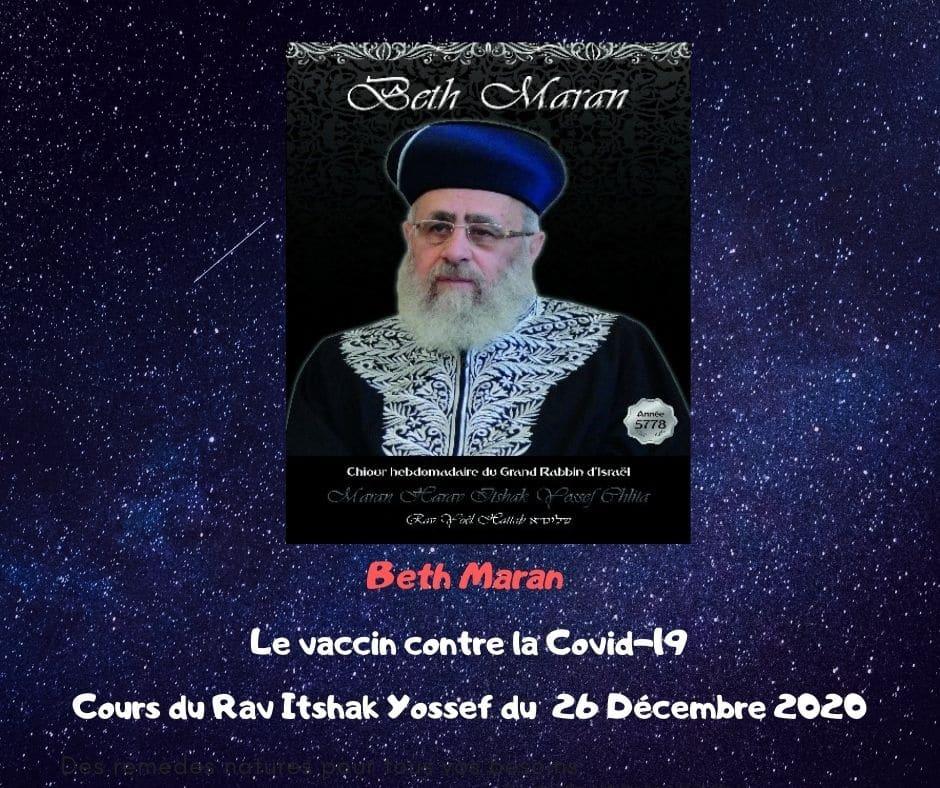 Le vaccin contre la Covid-19 Cours du Rav Itshak Yossef 26/12/2020