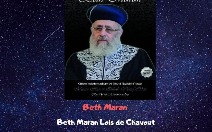 Beth Maran Chavouot. L'influence du don de la Torah Rav Itshak Yossef