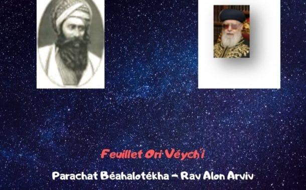 Feuillet Ori Véych'i Parachat Béahalotékha Rav Alon Arviv