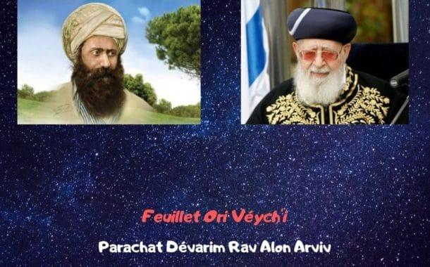 Feuillet Ori Véych'i Parachat Dévarim Rav Alon Arviv